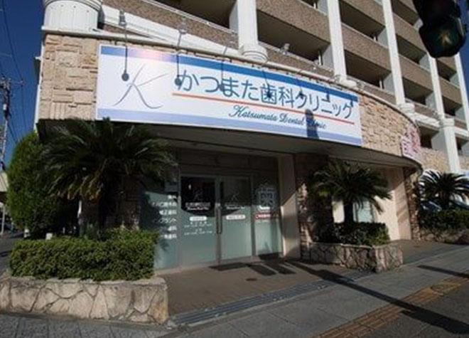 小田原駅 東口徒歩11分 かつまた歯科クリニック写真1