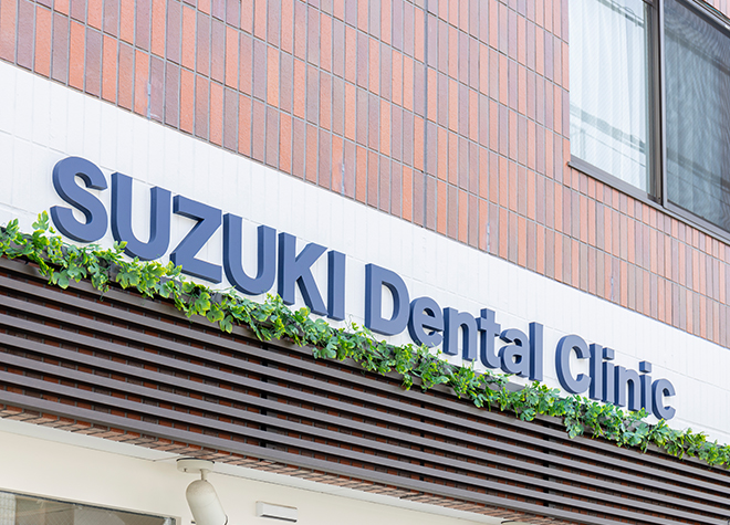 すずき歯科医院の画像