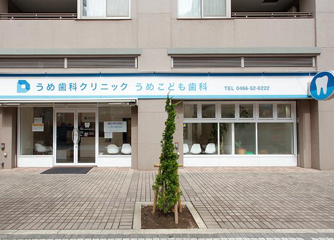 藤沢駅 北口徒歩 7分 うめ歯科クリニック うめこども歯科写真2