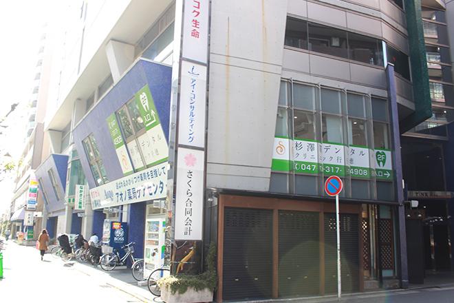 行徳駅 出口徒歩1分 杉澤デンタルクリニック行徳写真2