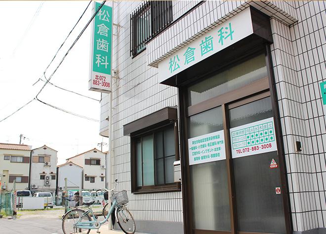 大和田駅(大阪府) 出入口2バス 18分 松倉歯科写真6