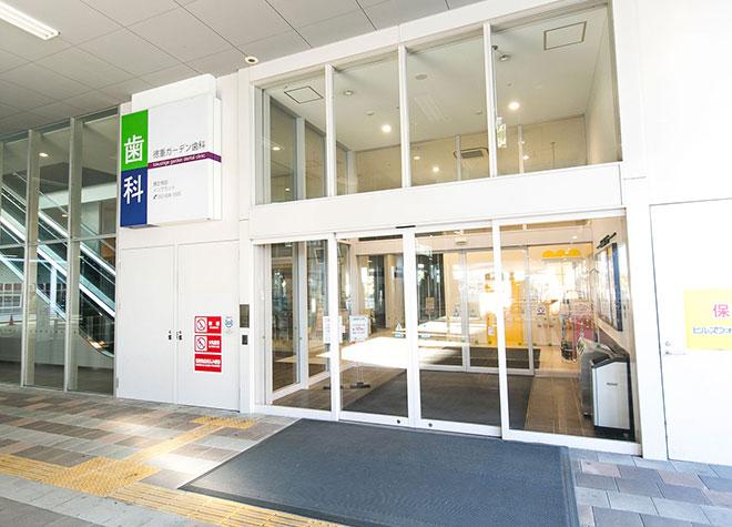 徳重駅 出口徒歩1分 徳重ガーデン歯科写真1