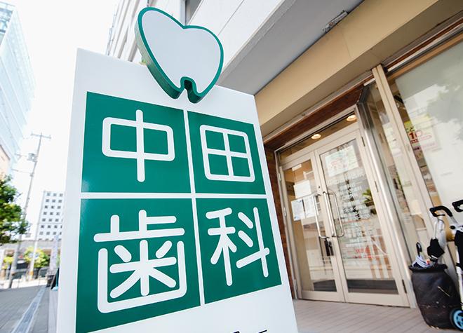 東三国駅 5番出口徒歩 3分 中田歯科医院の写真3