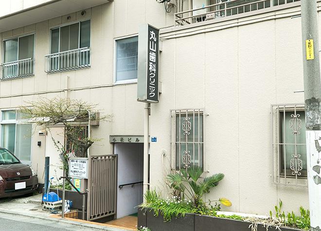 上板橋駅 南口徒歩 9分 丸山歯科医院写真4