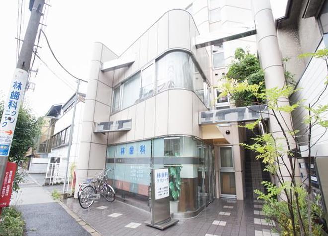 浜田山駅 出口徒歩 5分 林歯科クリニック写真1