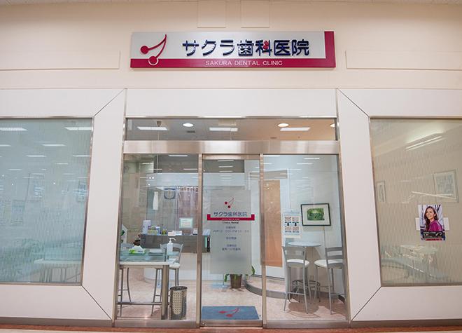 高塚駅 出口車 5分 サクラ歯科医院写真5