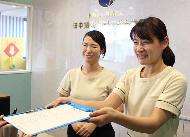 田中矯正歯科こども歯科の画像