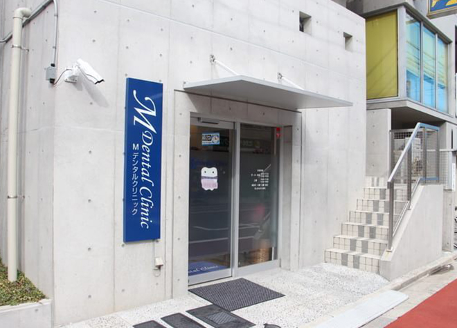綾瀬駅 出口徒歩3分 Mデンタルクリニック綾瀬写真1