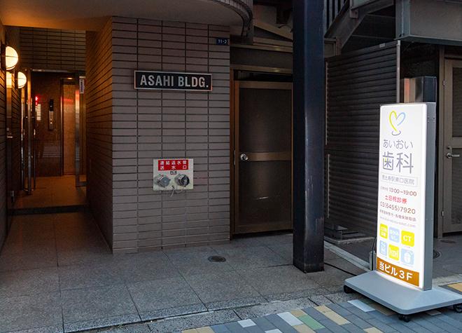 恵比寿駅 東口徒歩 2分 あいおい歯科恵比寿駅東口医院の写真2