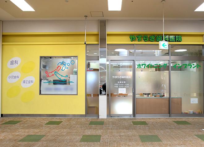 金山駅(愛知県) 出口徒歩 9分 やすらぎ歯科医院写真1