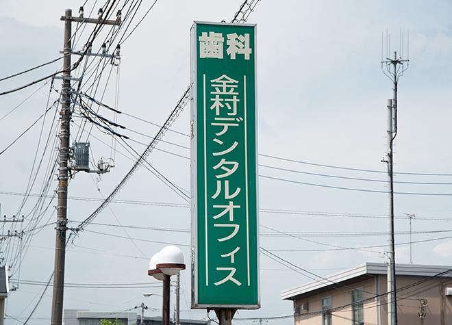 常陸多賀駅 出口徒歩15分 金村デンタルオフィス写真7