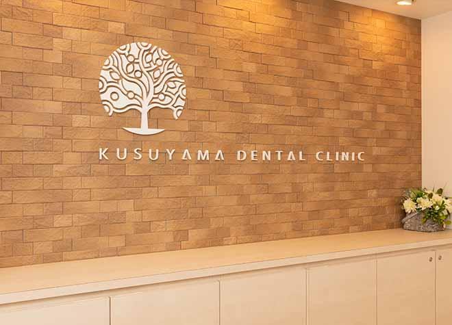 池田駅(大阪府) 出口車 4分 くすやま歯科クリニックの写真1