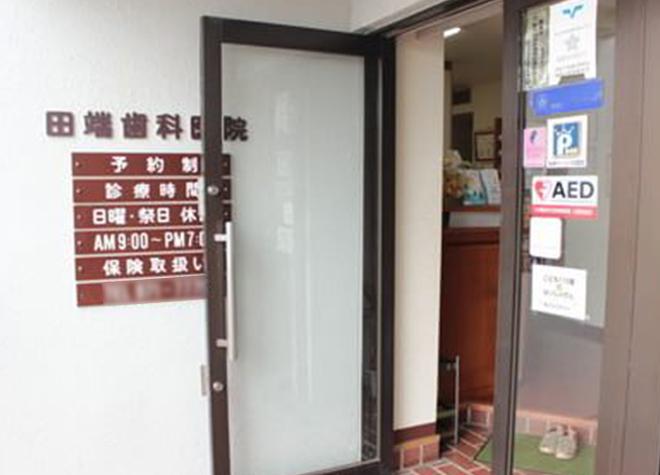市が尾駅 東口徒歩 1分 田端歯科医院写真6