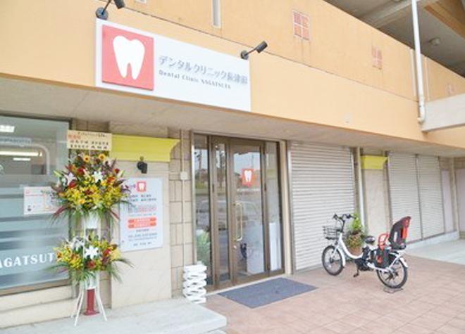 長津田駅 出口徒歩10分 デンタルクリニック長津田の写真6
