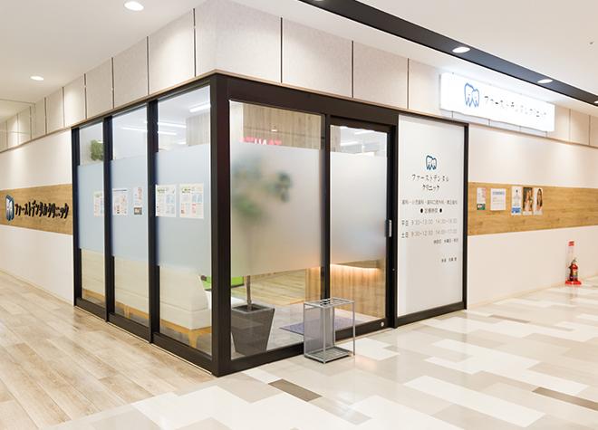 大宮駅(埼玉県) 西口徒歩 12分 ファーストデンタルクリニックのファーストデンタルクリニック写真4