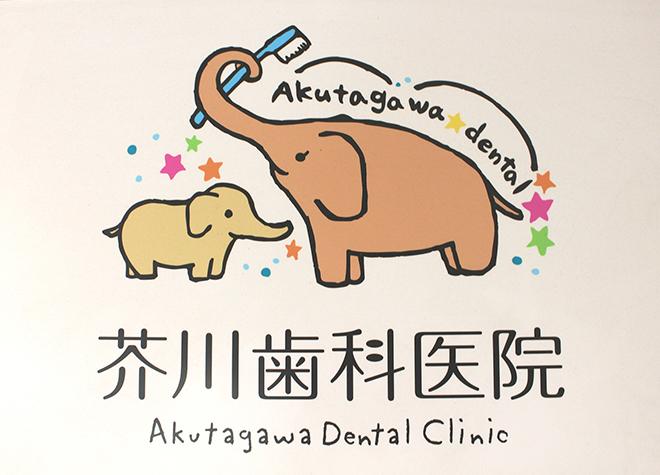 佐野駅 徒歩13分 芥川歯科医院写真5
