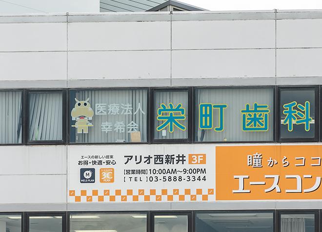 西新井駅西口 徒歩1分 栄町歯科医院(足立区)の写真4