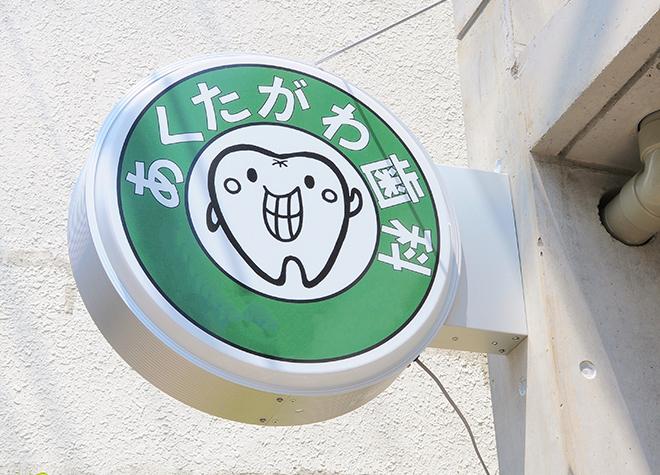 蒲田駅 西口徒歩 7分 あくたがわ歯科のあくたがわ歯科写真5