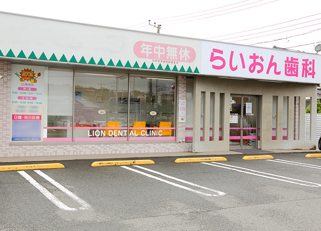 藤沢駅 出口バス 7分 らいおん歯科クリニック 手広医院写真1