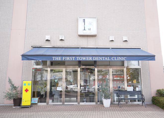 武蔵浦和駅 徒歩6分 ファーストタワー歯科クリニックの写真5