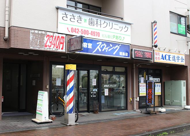 昭島駅 南口徒歩 1分 ささき歯科クリニック写真5