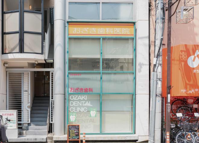 九条駅(Osaka Metro) 6番出口徒歩 6分 おざき歯科医院写真1