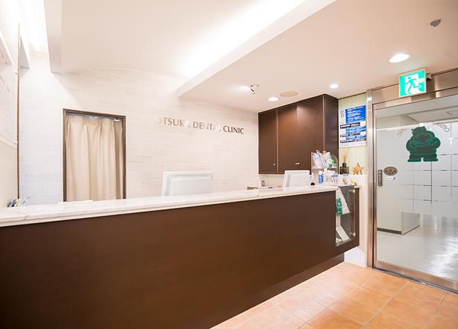 大塚歯科第3ビル診療所について
