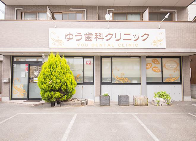 寝屋川市駅 出入口2徒歩 15分 ゆう歯科クリニック写真1