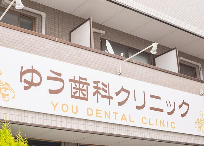 寝屋川市駅 出入口2徒歩 15分 ゆう歯科クリニック写真2