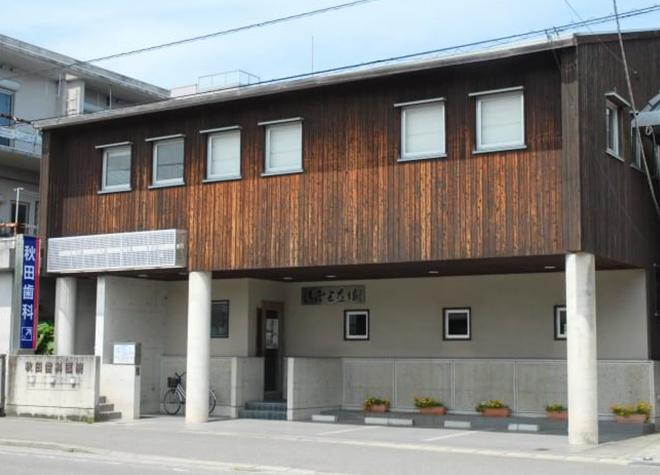 【2021年】鳴門駅おすすめ歯医者5院!写真多数