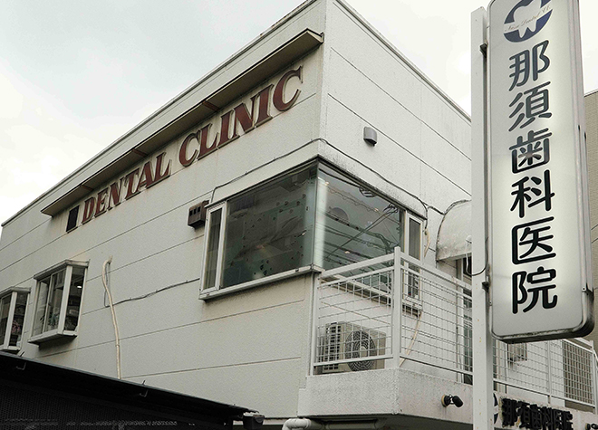 西新井駅 徒歩9分 那須歯科医院【梅島本院】の写真6