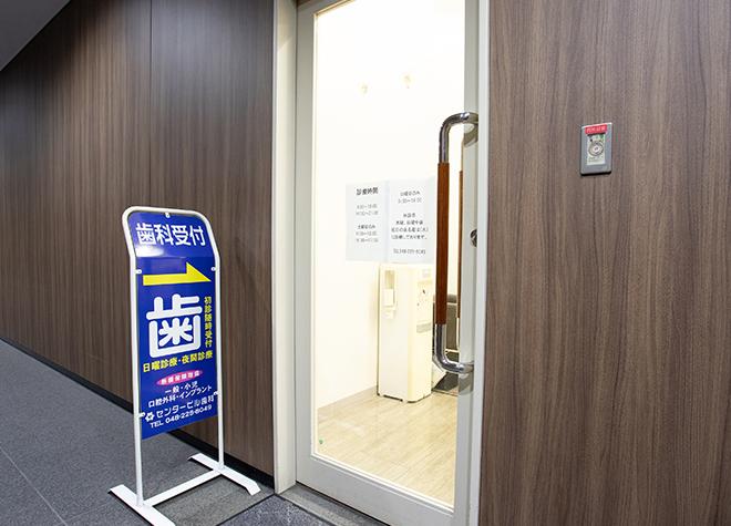 川口駅 東口徒歩 1分 センタービル歯科の写真7