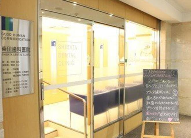 平和通駅 出口徒歩 5分 医療法人 柴田歯科医院写真1