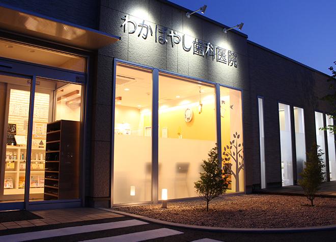 塩崎駅 出口車6分 わかばやし歯科医院写真4
