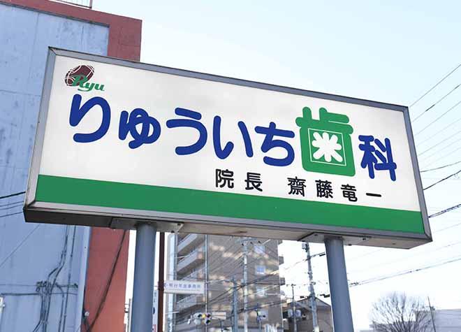 熊谷駅 徒歩3分 りゅういち歯科医院写真6