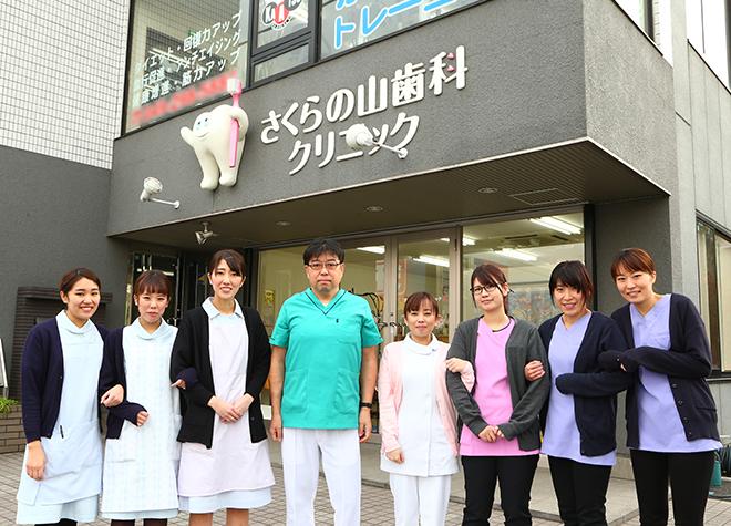 さくらの山歯科クリニック