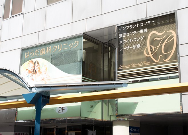 京急蒲田駅 出口徒歩 4分 はらだ歯科クリニック写真5