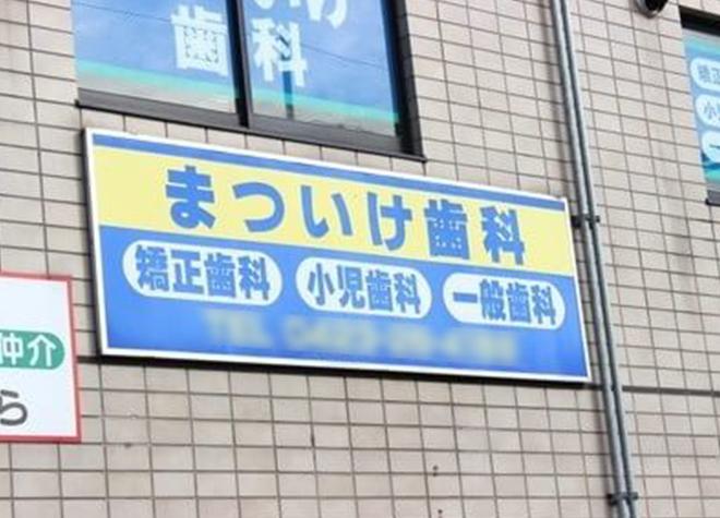 西国分寺駅の歯医者さん!おすすめポイントを掲載【3院】