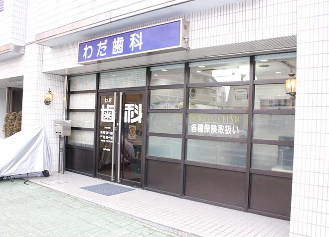 八王子駅 南口徒歩 9分 わだ歯科写真1
