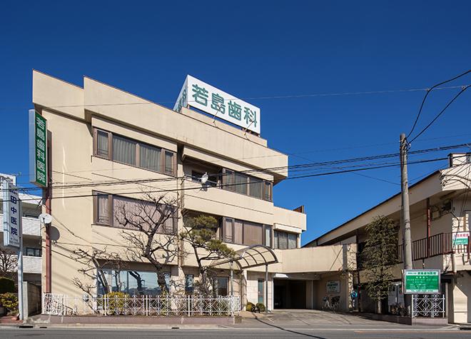 南浦和駅 車10分 若島歯科医院写真7