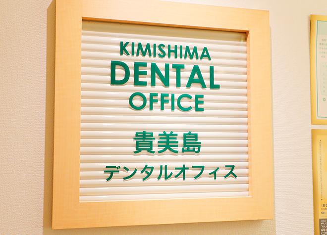 広尾駅 出口徒歩 3分 貴美島デンタルオフィスの院内写真2