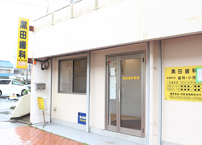 黒田歯科医院(高槻市西冠)
