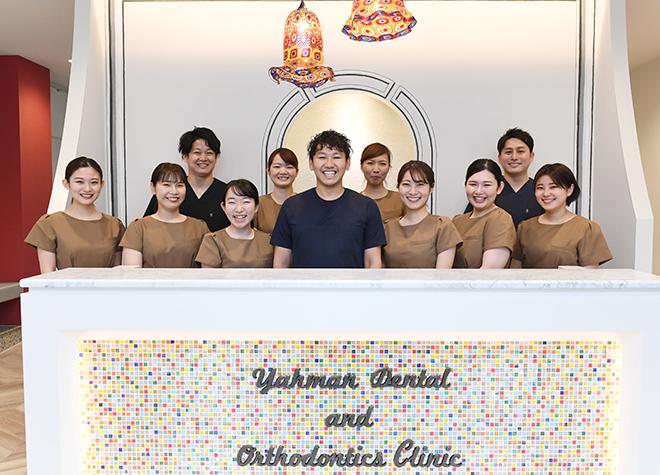 ヤーマン歯科矯正歯科クリニック