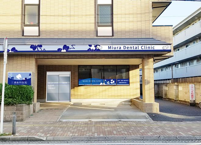 市川駅 南口徒歩 6分 三浦歯科医院の外観写真7