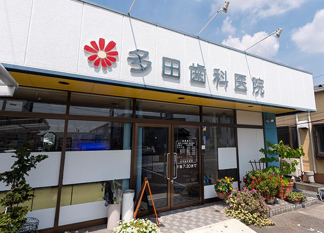 北長瀬駅 出口徒歩 15分 多田歯科医院写真1
