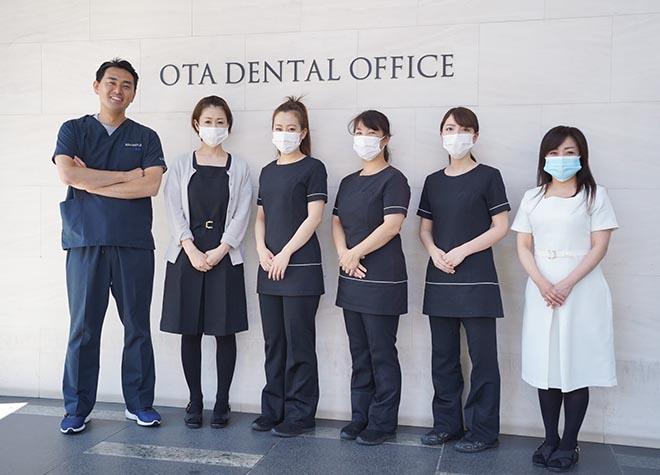 江坂駅 徒歩2分 おおた歯科写真1