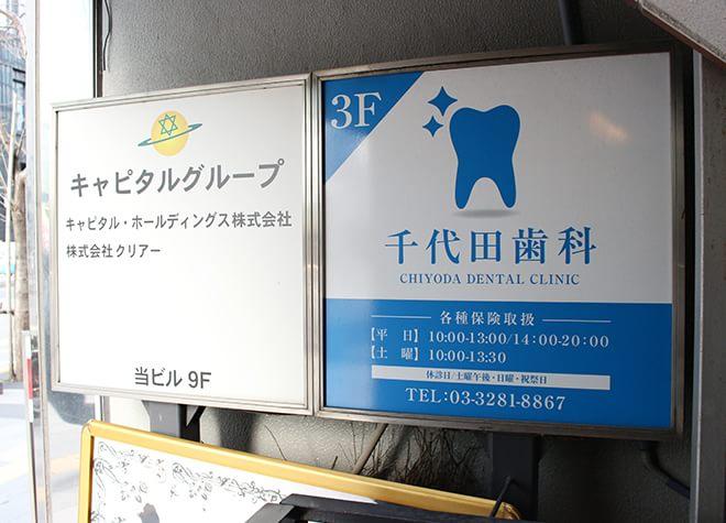 東京駅 徒歩2分 千代田歯科写真6