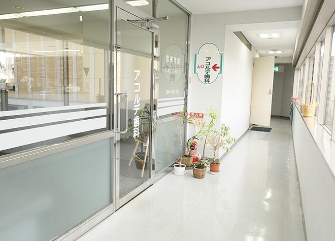 アコルデ歯科医院の画像