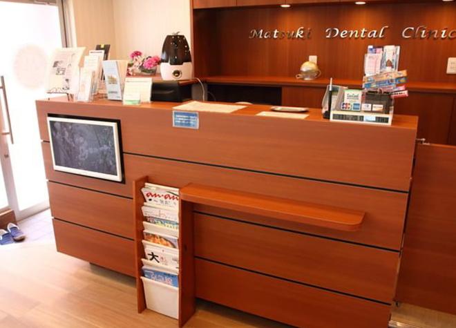 蒲田駅 徒歩5分 松木歯科医院の写真7