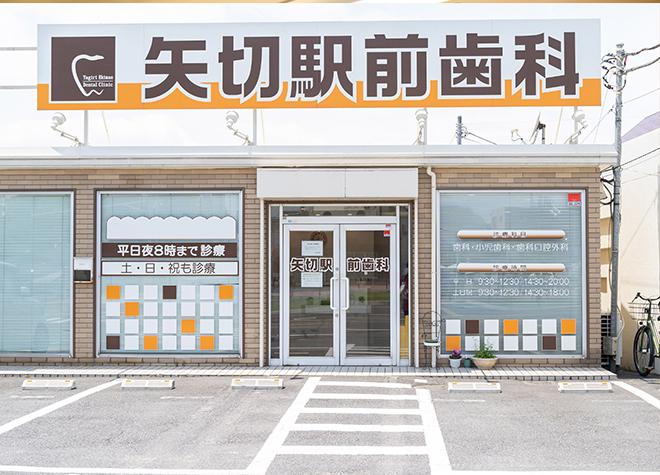 矢切駅 1番出口徒歩 1分 矢切駅前歯科写真6